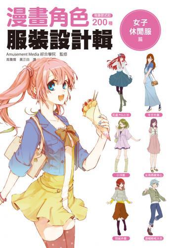 *漫画技法   创造女性角色时『最实用的服装资料集』 由日本绘师执笔