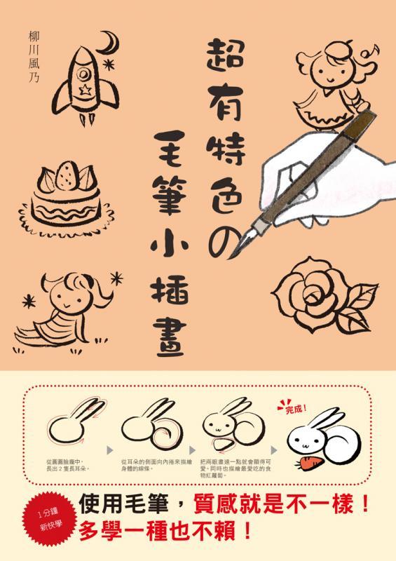 栋小梅浪�_[a680]超有特色の毛笔小插画
