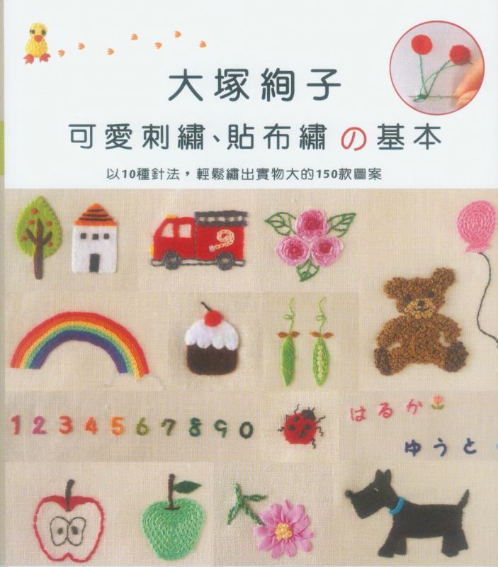 书中收录维妙维肖的小动物,色彩缤纷的花朵……总共150种精致可爱的图