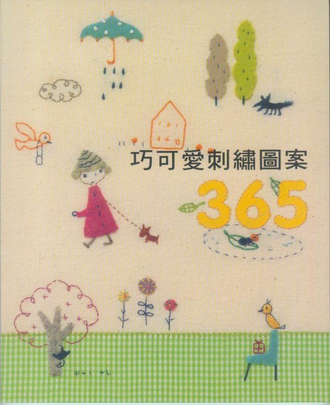 [a892]巧可爱刺绣图案365