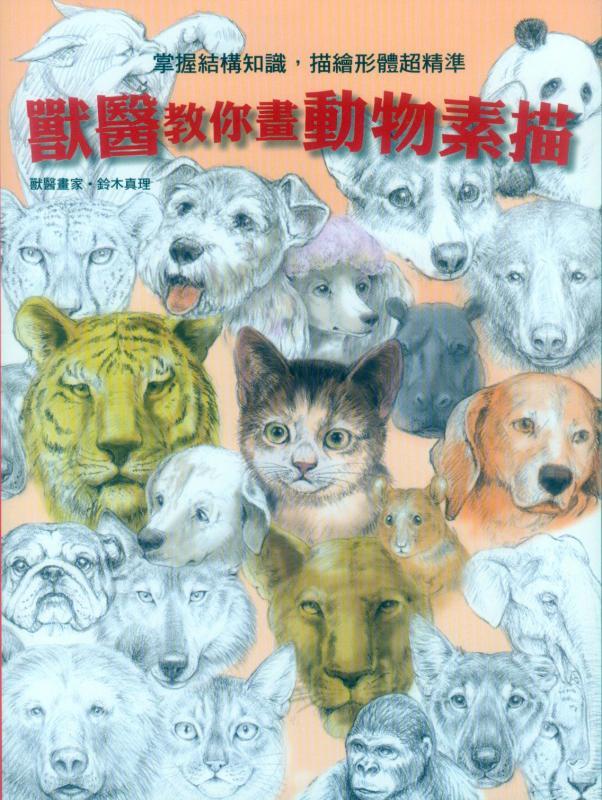 兽医教你画动物素描